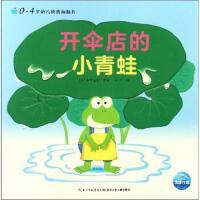 【全新直发】0-4岁幼儿猜猜翻翻书开伞店的小青蛙 (日)水野遥美 著绘;安可 译