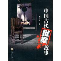 中国古代狱案故事
