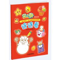 保卫萝卜官方授权游戏书系列 保卫萝卜游戏书・连连看
