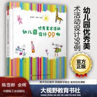 幼儿园优秀美术活动设计99例 陈雪群 余晖 万千教育 彩图版 中国轻工业出版社 580ZQ 大视野