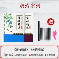 楷书凹槽字帖 2本装 练字基础教程 可反复书写