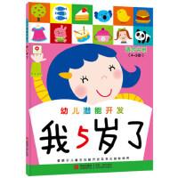 幼儿潜能开发我5岁了 (适合中班4-5岁)(第2版)赠贴画 小红花幼儿童书 着重让孩子动手动脑 图书的语言通俗易懂 特
