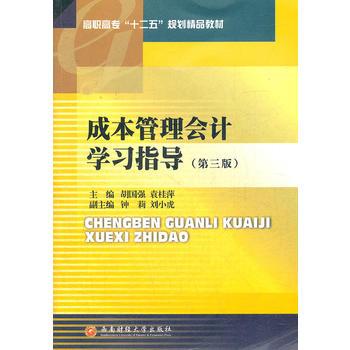 [二手95成新旧书]成本管理会计学习指导  9787550406179 西南财经大学出版社