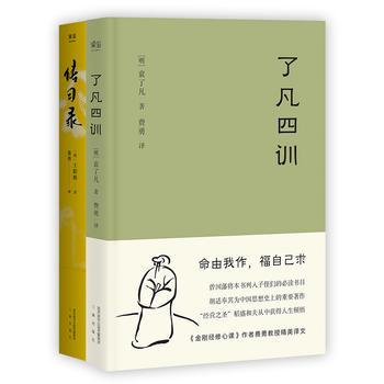 了凡四训+传习录 【果麦经典】