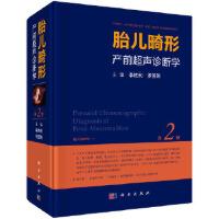 【全新正版】胎儿畸形产前超声诊断学(第2版) 李胜利 9787030537706 科学出版社