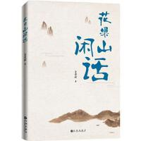 【正版二手书旧书9成新左右】花果山闲话9787510853210