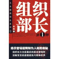 组织部长:第1部大木著群言出版社9787802560765