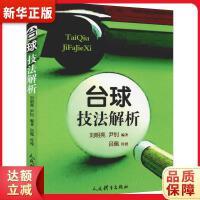 台球技法解析 刘明亮 人民体育出版社 9787500953630