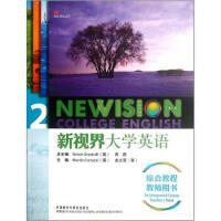 【二手旧书9成新】新视界大学英语综合教程2(教师用书)[英] 科尔塔兹,金立贤9787513514712外语教学与研究