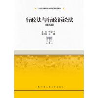 行政法与行政诉讼法(第四版)(21世纪高等院校法学系列精品教材)