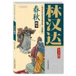 林汉达中国历史故事集 美绘版 春秋故事