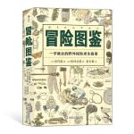 福音馆图鉴系列 8:冒险图鉴
