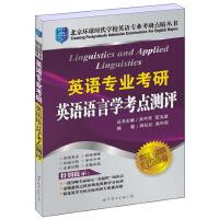 英语专业考研英语语言学考点测评