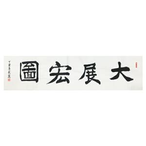 刘康《大展宏图》著名书法家