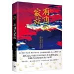 有顶天家族[日] 森见登美彦,高詹�N9787208143760上海人民出版社