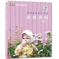 家庭花园――绿手指园艺丛书 莉亚黎德兹 9787535274205 湖北科学技术出版社