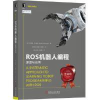 【新书店正版】ROS机器人编程:原理与应用[美]怀亚特・纽曼(Wyatt Newman)机械工业出版社97871116