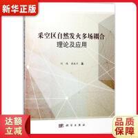采空区自然发火多场耦合理论及应用 刘伟,秦跃平 9787030566201 科学出版社 新华正版 全国70%城市次日达