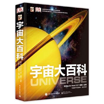 正版全新 小猛犸童书:DK宇宙大百科(精装) 流浪地球——从宇宙的诞生到死亡,从我们生活的太阳系、银河系到系外空间,《DK宇宙大百科》为你娓娓道来宇宙的奥秘(小猛犸童书)