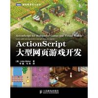 ActionScript大型网页游戏开发(仅适用PC阅读)(电子书)