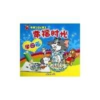 猫和老鼠绘画馆・幸福时光(学画画)