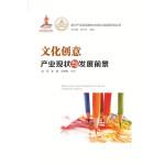 文化创意产业现状与发展前景―2014国家出版基金项目《新兴产业和高新技术现状与前景研究丛书》