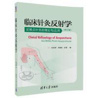 临床针灸反射学(修订版)