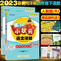 黄冈小状元语文详解四年级下册部编版语文+数学详解4年级下全2册人教版部编版2020春