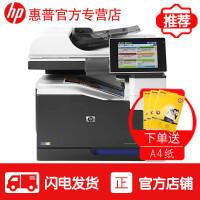 惠普HP MFP M775dn 彩色激光A3一体机 打印/复印/扫描/双面 彩色数码多功能一体机 标配+第二纸盒
