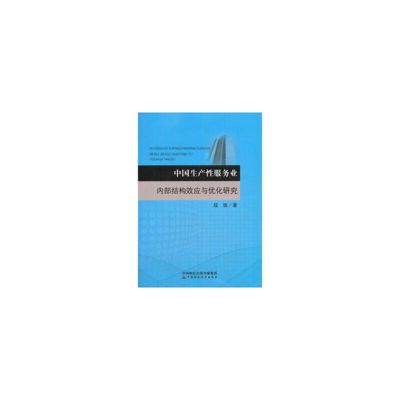 【二手95成新旧书】中国生产性服务业内部结构效应与优化研究 9787509570210 中国财政经济出版社一