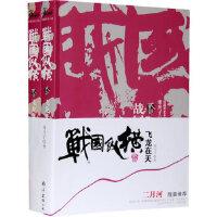 【新书店正版】战国纵横2:飞龙在天寒川子南海出版公司9787544241502