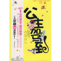 【新书店正品包邮】公主驾到 醉颖玻璃 朝华出版社 9787505420175