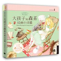 【新书店正版】糖果色童话+:大孩子的森系绘画小诗篇夏鹿9787515333243中国青年出版社