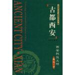 【新书店正版】古都西安--西安科技文明姚远西安出版社9787805947754