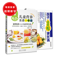 正版全新 儿童营养菜谱:0-7岁儿童营养食谱一本通+孩子这样吃,更长高(套装共2册)