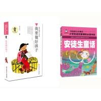 黄蓓佳倾情小说系列--我要做好孩子+安徒生童话 名校班主任推荐
