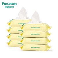 湿纸巾 宝宝专用带盖80抽X8袋 棉婴儿湿巾