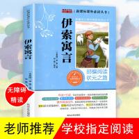 伊索寓言 老师推荐伊索著名著儿童文学故事书6-12岁小学生课外阅读书籍三四五年级儿童读物