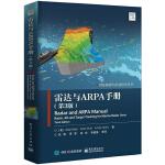 雷达与ARPA手册(第3版)