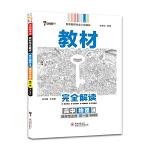 新教材 2022版王后雄学案教材完全解读 高中物理4 选择性必修第一册 人教版 王后雄高二物理