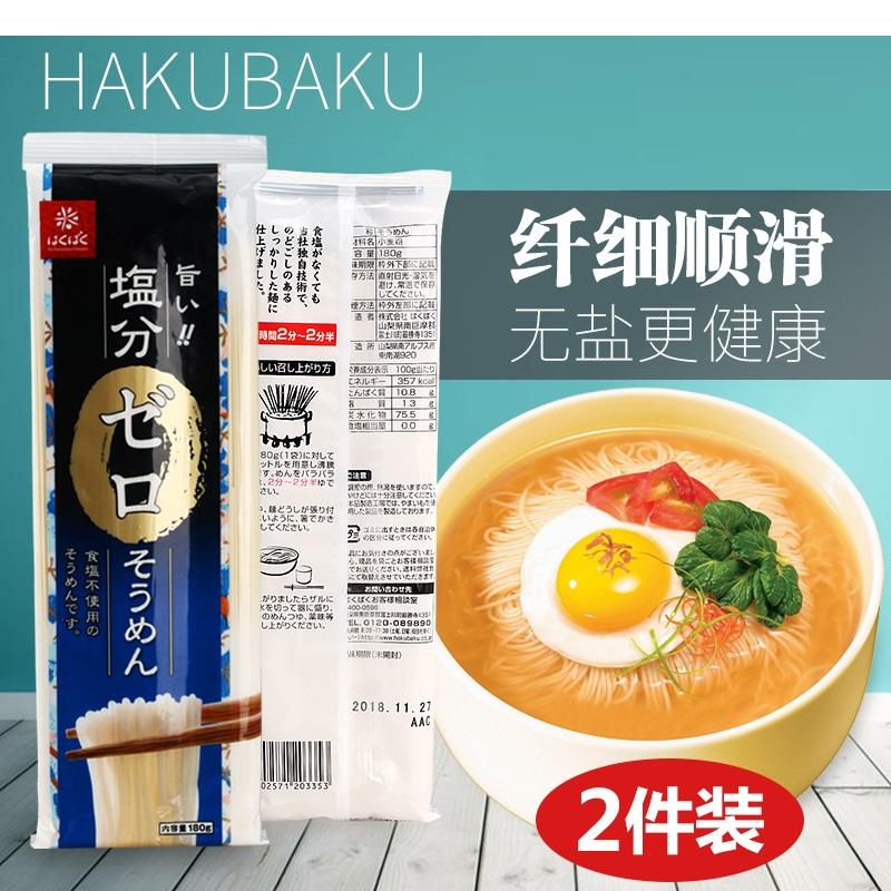 【180g*2袋】日本hakubaku小麦挂面无盐细面黄金大地面条宝宝辅食
