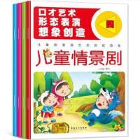 4册儿童剧表演艺术训练游戏书籍儿童情景剧3-6-8岁儿童口才艺术形态表演想象创造益智游戏图书提高儿童的动手表达能力思维训练