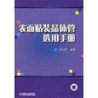 【二手正版9成新】表面贴装晶体管选用手册,刘仁普,机械工业出版社,9787111245889
