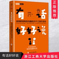 有话好好说:实现职场有效沟通的20个工具方法论 浙江工商大学出版社