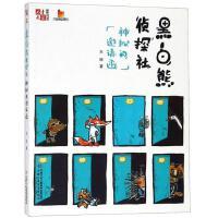 黑白熊侦探社神秘的邀请函6-7-8-10-12周岁儿童故事书课外阅读物图画书小学生一二三四五六年级中国少年儿童出版社小