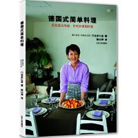 《德国式简单料理》(轻松做出地道、好吃的德国料理 附赠 别册《德国简单生活――衣、食、住、绿、美》 )