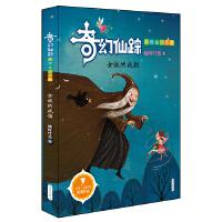 奇幻仙踪(美德童话系列)――女妖的戒指