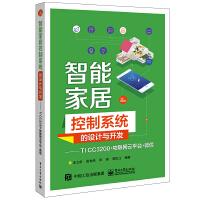 智能家居控制系统的设计与开发――TI CC3200+物联网云平台+微信