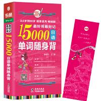 最好用最好记15000日语单词随身背:日汉对照 日语词汇速查速用