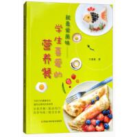 【正版全新直发】就是爱美味:学生喜爱的营养餐 王媛媛 9787538892826 黑龙江科学技术出版社